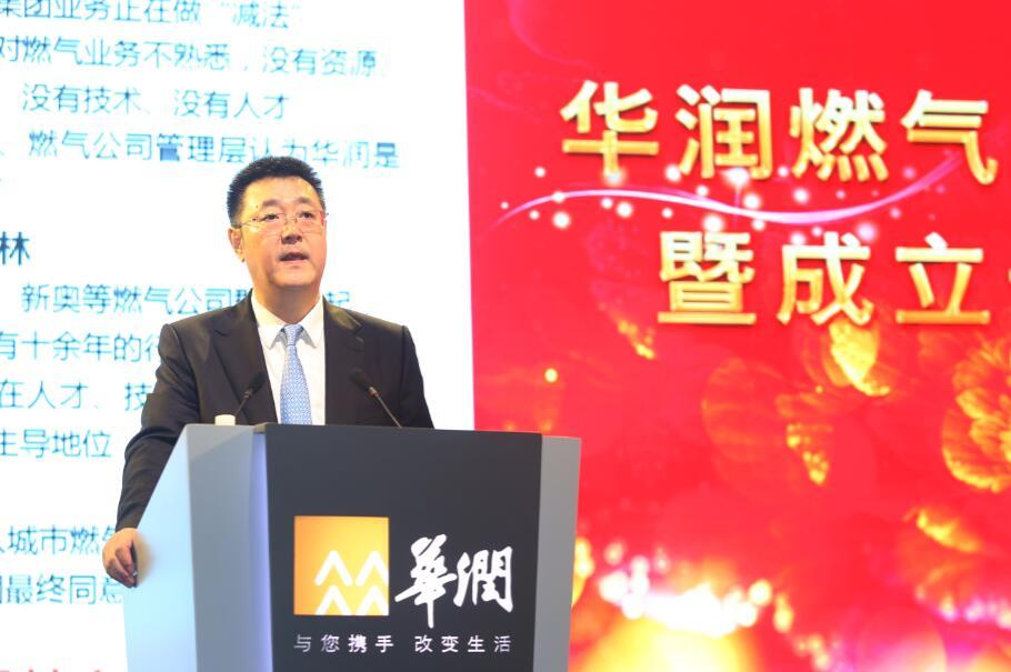 华润燃气召开2017年经理人年会暨成立十周年